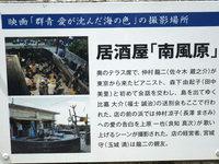 渡名喜島の居酒屋 南風原 - 映画の時の様子も写真で説明