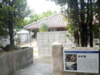 渡名喜島の仲村家(映画「群青」ロケ地)