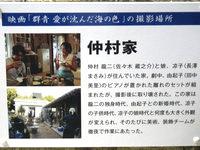 渡名喜島の仲村家 - 案内板があります