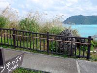 渡名喜島の里御嶽遊歩道/ハッコウ石/ナナマーイ石/ンチャプイ/シムガー - 「ンチャプイ」は岩?景色?