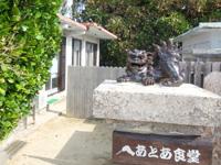 渡名喜島のあとあ食堂 - 普通の民家ですが看板とシーサーが目印