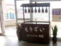 渡名喜島の渡名喜港フェリーターミナル/渡名喜村カーフェリー待合所 - 併設する食堂の惣菜もあるかも