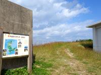 渡名喜島の風車跡/防災センター - 西森園地はこの建物の裏にあります