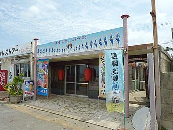 津堅島のいっぷく茶屋(旧はまなす・アサトストアーは閉 店)「商店は閉店、現在は居酒屋のみ」