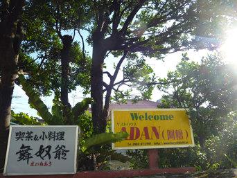与那国島の喫茶&小料理 舞奴爺(まいぬあさ)「ゲストハウスに併設の食事処?」