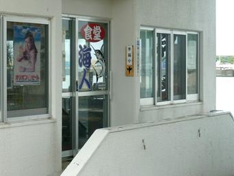 与那国島の海人食堂「久部良漁港施設内にオープン」