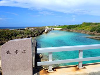 与那国島の波多橋「ある意味凄い名前の橋です」