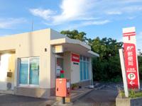 与那国島の久部良簡易郵便局/日本最西端の郵便局 - 日本最西端の郵便局ってアピールすればいいのに!