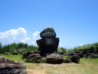 与那国島の日本最西端の碑「ここが日本の最西端」