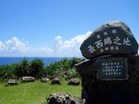 与那国島の日本最西端の碑 - 台湾の島影が見えることはマレ