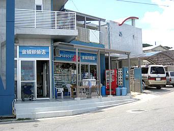 金城鮮魚店・金城釣具店