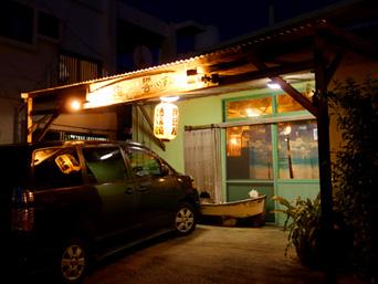与那国島の島料理 海響(いすん)