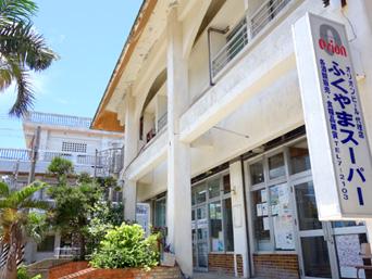 与那国島のふくやまスーパー「祖内の中心的な商店だけど品揃えがイマイチ(棚が空のことが多い)」