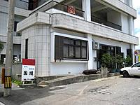 寿司・島料理 国境/ビヤガーデン国境