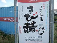 与論島のよろん島きび酢/かりゆし酒造 - 与論島は工場のみで本社は鹿児島市内