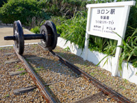 与論島のヨロン駅 - レールは鹿児島の鉄道管理局から贈呈
