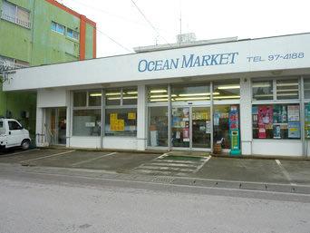 与論島のオーシャンマーケット「銀座通りの入口近くにあります」