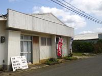 与論島の六文屋(茶花中心街へ移転)