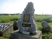 「力」の碑/与論島最高点