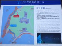 与論島の夕日の遊歩道/ビドウ遊歩道 - ヨロン駅側と港側にマップ設置