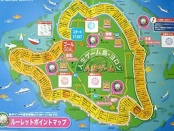 リアル人生ゲーム/人生ゲーム島・ヨロン