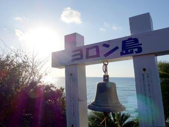 与論島のゆうひの丘/愛の鐘