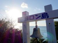 沖縄本島離島 与論島のゆうひの丘/愛の鐘の写真