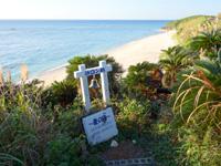 与論島のゆうひの丘/愛の鐘 - 愛の鐘はかなり先の丘を下ったところに