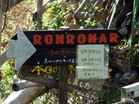 与論島の島の小さなケーキ屋さん カフェ・ロンロナール/CAFE RONRONAR - スイーツ好きなら是非ここで食べるべし!