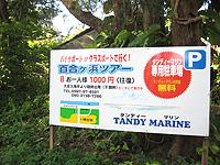 与論島のタンディマリン