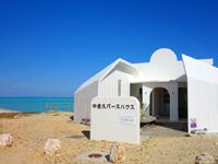 与論島のシーマンズビーチ/中金久バースハウス - 以前からあったトイレに名前が付いた?