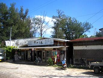 与論島の一休食堂(閉店)