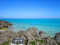 与論島の鳩の湖/船倉海岸/旧暦3月3日の祭石