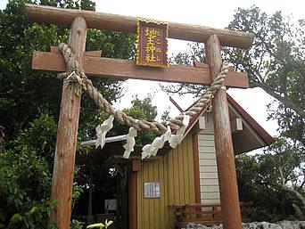 与論島の地主神社(とこぬしじんじゃ)