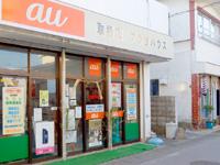 与論島のヨロン島自然薬草本舗 - 販売は茶花の携帯ショップで!