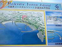 与論島の与論港コースタルリゾート - これが開発後の予想図