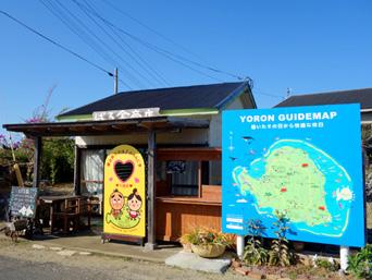 与論島のぱる舎商店/ぱる茶/おもちゃ館(ぱる舎=ぱるやどぅい)