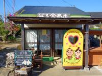 与論島のぱる舎商店/ぱる茶/おもちゃ館 - 最近は観光地的にもなっているかも?