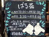 与論島のぱる舎商店/ぱる茶/おもちゃ館 - 最近カフェもはじめました!