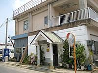 与論島の喫茶&レストラン ふらいぱん