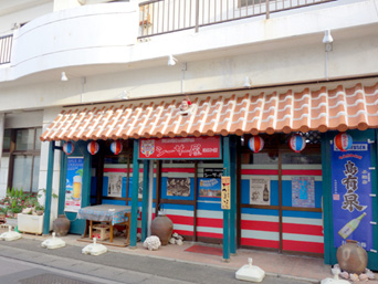 与論島のシーサー屋ヨロン店(旧レストラン地中海)