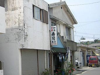 与論島の泰斗寿司「ウドノスビーチへ行く道にあります」