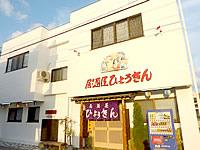 沖縄本島離島 与論島の居酒屋 ひょうきんの写真