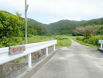 請島の石川道入口「この先の道を進むと・・・」