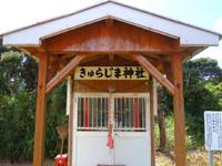 請島のきゅらじま神社 - 請阿室集落が望めます