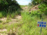 請島のヘリポート展望台 - 最初のヘリポートで多分古いものかな?