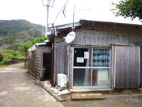 与路島「与路の商店」