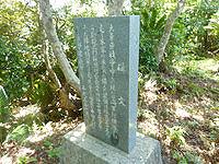 与路島の与路島派遣隊基地跡/砲台跡 - 平成5年に石碑が建てられたらしい