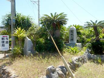 与路島の蘇鉄の碑「集落内にある記念碑」
