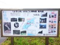 与路島の与路港/待合所 - 防波堤には立体的な絵があります